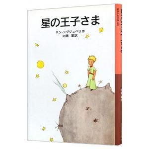 星の王子さま 【新版】/サン・テグジュペリ netoff2