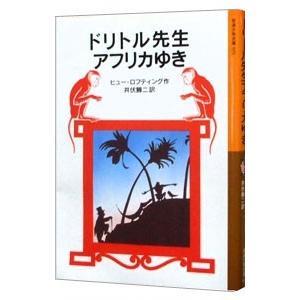 ドリトル先生アフリカゆき(ドリトル先生シリーズ1)/ヒュー・ロフティング netoff2