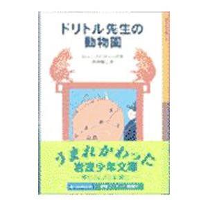 ドリトル先生の動物園(ドリトル先生シリーズ5)/ヒュー・ロフティング netoff2