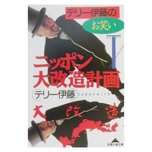 テリー伊藤のお笑いニッポン大改造計画/テリー伊藤