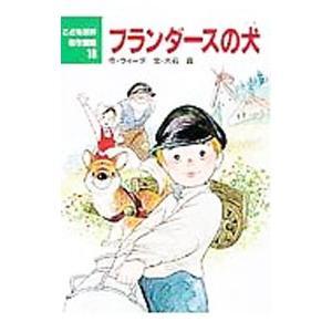 ■カテゴリ:中古本 ■ジャンル:料理・趣味・児童 児童読み物 ■出版社:ポプラ社 ■出版社シリーズ:...