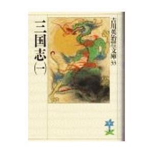 吉川英治歴史時代文庫(33)−三国志− 1/吉川英治