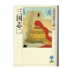 吉川英治歴史時代文庫(34)−三国志− 2/吉川英治