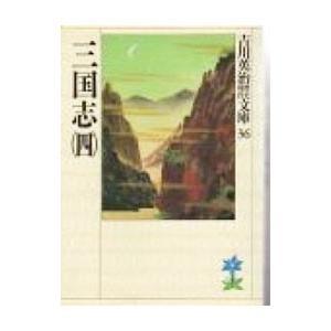 吉川英治歴史時代文庫(36)−三国志− 4/吉川英治