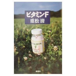ビタミンF/重松清 netoff2