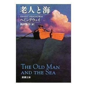 老人と海/ヘミングウェイ