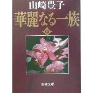 華麗なる一族 中/山崎豊子 netoff2