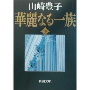 華麗なる一族 下/山崎豊子 netoff2
