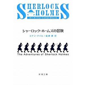 シャーロック・ホームズの冒険/コナン・ドイル|netoff2