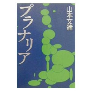 プラナリア/山本文緒 netoff2