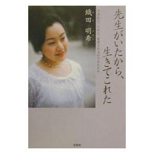 先生がいたから、生きてこれた−不登校だった私と、愛深き同志社の先生たち−/織田明希