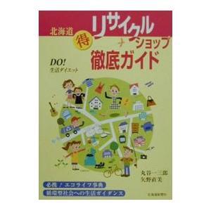 ■カテゴリ:中古本 ■ジャンル:ビジネス 販売 ■出版社:北海道新聞社 ■出版社シリーズ: ■本のサ...