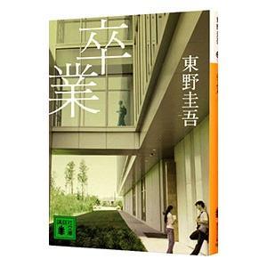 卒業−雪月花殺人ゲーム−(加賀恭一郎シリーズ1)/東野圭吾|netoff2