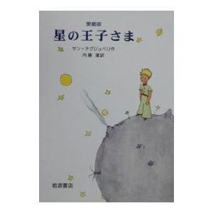 星の王子さま 【愛蔵版】/サン・テグジュペリ netoff2