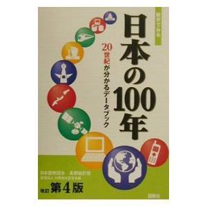 数字でみる日本の100年/矢野恒太記念会|netoff2