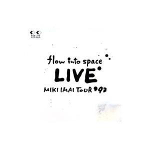 今井美樹/フロウ・イントゥ・スペース・ライヴ〜ミキ・イマイ・ツアー'93|netoff2