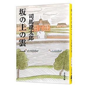 坂の上の雲 【新装版】 一/司馬遼太郎