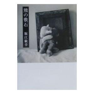 熊の敷石/堀江敏幸|netoff2