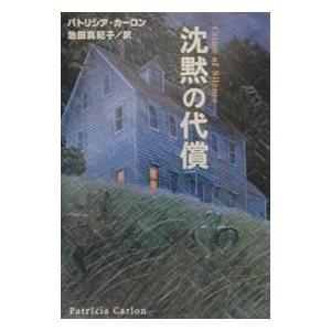 沈黙の代償/P・カーロン
