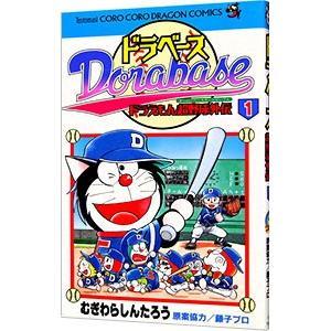 ドラベース−ドラえもん超野球外伝 1/むぎわらしんたろう netoff2