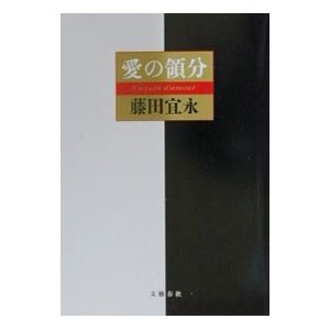 愛の領分/藤田宜永 netoff2