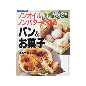 ノンオイル、ノンバターで作るパン&お菓子/茨木久美子