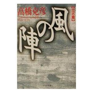 ■カテゴリ:中古本 ■ジャンル:文芸 小説一般 ■出版社:PHP研究所 ■出版社シリーズ:PHP文庫...