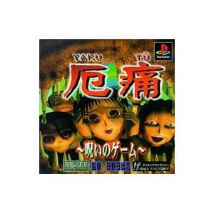 PS/厄痛 呪いのゲーム|netoff2