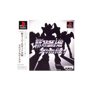 PS/新スーパーロボット大戦 スペシャルディスク|netoff2