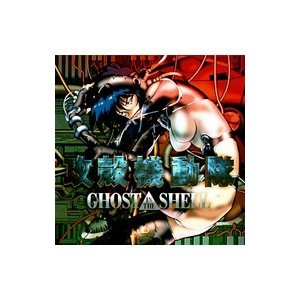 PS/攻殻機動隊 GHOST IN THE SHELL|netoff2