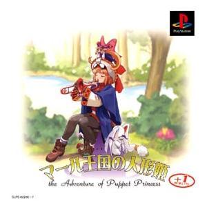 PS/マール王国の人形姫+1|netoff2