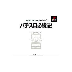 PS/実践パチスロ必勝法 SuperLite1500シリーズ|netoff2