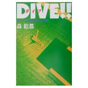 DIVE!! 3/森絵都 netoff2