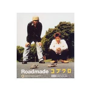 コブクロ/Roadmade|netoff2