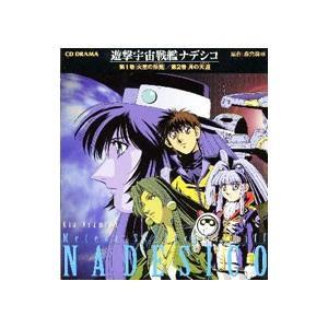 アニメ版ナデシコとは異なる世界観を持ったコミック版ナデシコ(月刊『少年エース』連載)を、アニメと同じ...