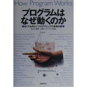 プログラムはなぜ動くのか−知っておきたいプログラミングの基礎知識−/矢沢久雄