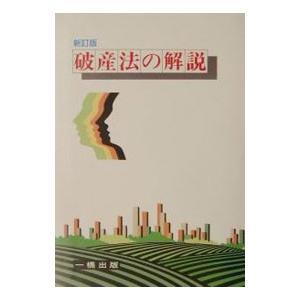 破産法の解説/河村好彦