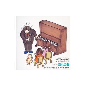 ほら弾けた!お父さんのためのピアノ・レッスン2〜別れの曲(ショパン)