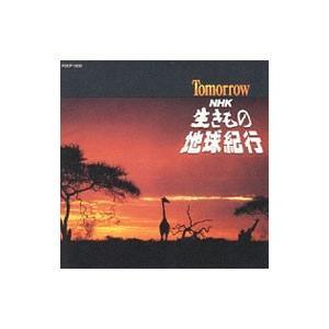 「生きもの地球紀行」サウンドトラック
