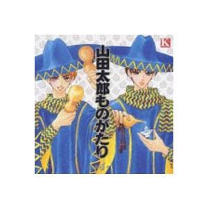「山田太郎ものがたり」〜第4章〜《カドカワ・サウンドシネマ》|netoff2