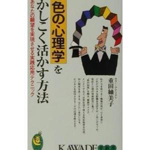 色の心理学をかしこく活かす方法/重田紬美子