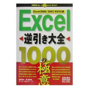 Excel逆引き大全1000の極意/チームM2 netoff2
