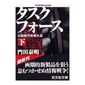 タスクフォース 下/門田泰明