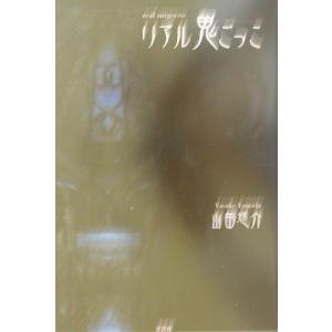 ■カテゴリ:中古本 ■ジャンル:文芸 小説一般 ■出版社:文芸社 ■出版社シリーズ: ■本のサイズ:...
