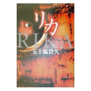 リカ/五十嵐貴久 netoff2