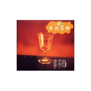 喜多郎/亜洲茶館 エイジアン カフェ