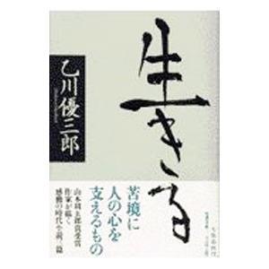 生きる/乙川優三郎 netoff2