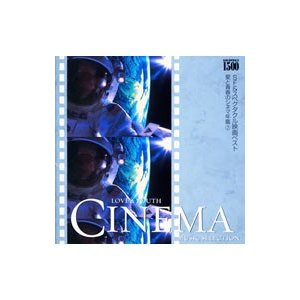 SF&スペクタクル映画ベスト〜「愛と青春のシネマ年鑑」(7)《GOLD PRICE 1500》|netoff2