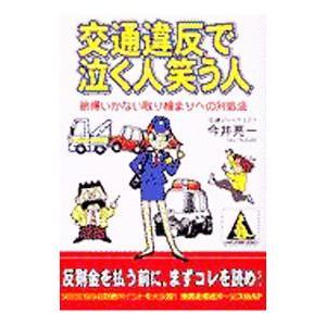 交通違反で泣く人笑う人/今井亮一