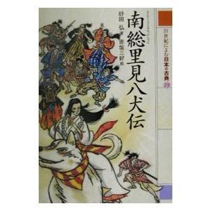 21世紀によむ日本の古典 19/滝沢馬琴/砂田弘 netoff2